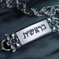 "Sterling Silver Toggle Bracelet - Hebrew ""In The Beginning"